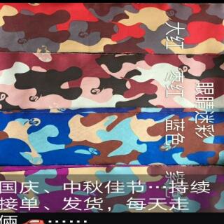 防水迷彩印花复合绒
